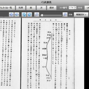 国会図書館デジタル化資料「弓道講義」