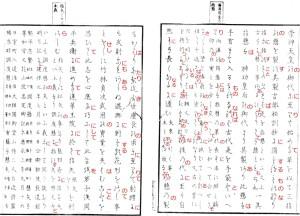 日本古義5巻「指懸の項」