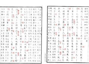 日本古義5巻「指懸の項」2